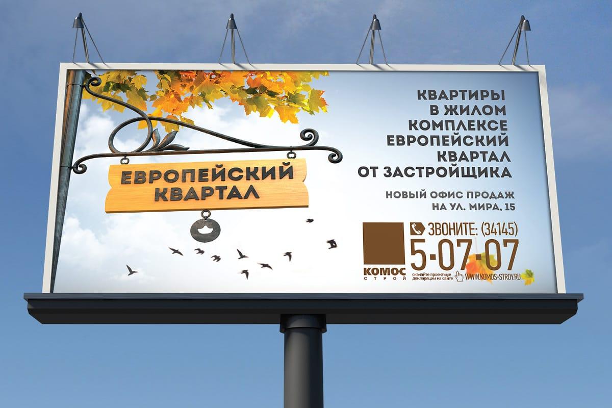рекламный билборд тизер