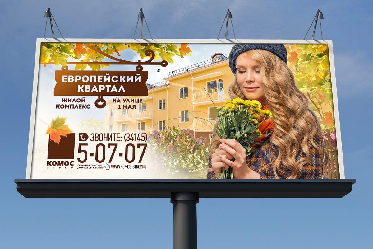 рекламный билборд плизер